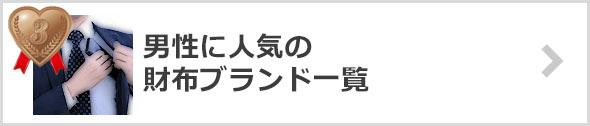 メンズ財布-人気ブランド