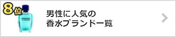 香水-人気ブランド
