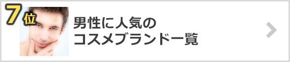 コスメ-人気ブランド