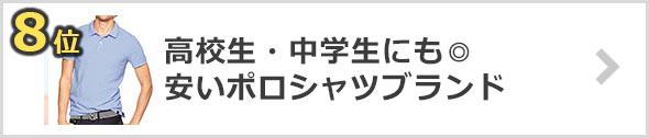 安いポロシャツブランド【中学生・高校生の方にも】
