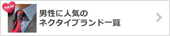 ネクタイ-人気ブランド(男性)