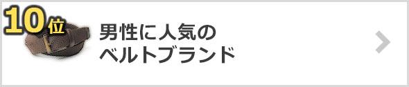 人気-ベルト-ブランド