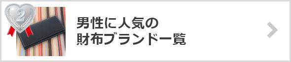 財布-人気ブランド