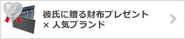 彼氏への財布プレゼント×人気ブランド