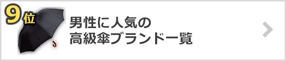 高級傘-ブランド