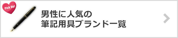 筆記用具-人気ブランド(男性)
