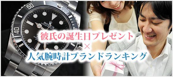 彼氏腕時計プレゼント