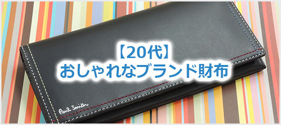 20代おしゃれ財布
