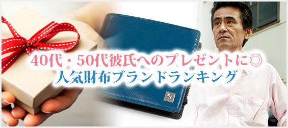 40代彼氏プレゼント財布