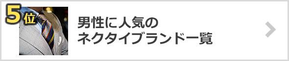 ネクタイ-人気ブランド