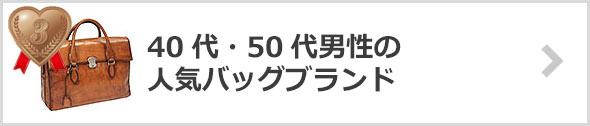 40代・50代男性-人気のバッグブランド