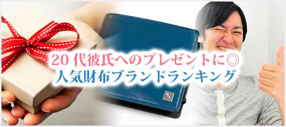20代彼氏プレゼント財布