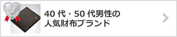 40代・50代-人気の財布ブランド