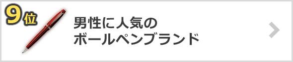 ボールペン-人気ブランド