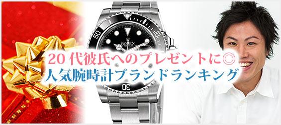 20代彼氏腕時計プレゼント