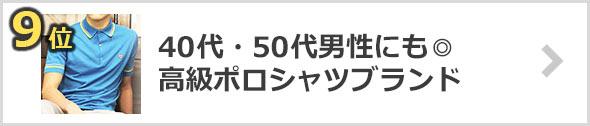 高級ポロシャツブランド【40代・50代の方にも】