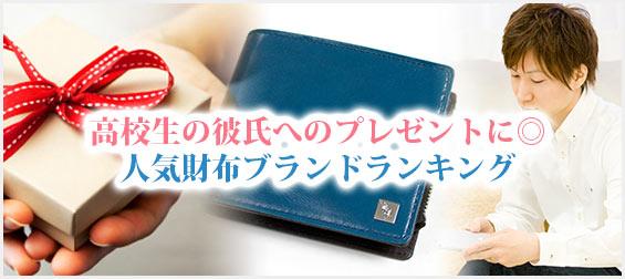 高校生彼氏プレゼント財布