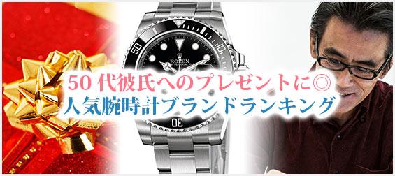 50代彼氏腕時計プレゼント