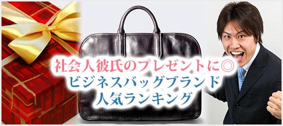 社会人彼氏ビジネスバッグ