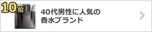 40代男性に人気の香水×ブランド