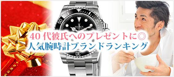 40代彼氏腕時計プレゼント
