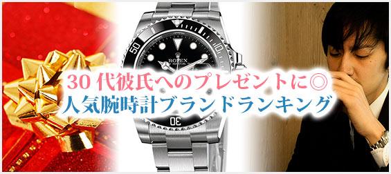 30代彼氏腕時計プレゼント