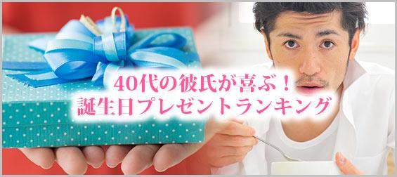 40代彼氏プレゼント