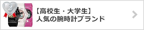 【高校生・大学生】-人気の腕時計ブランド