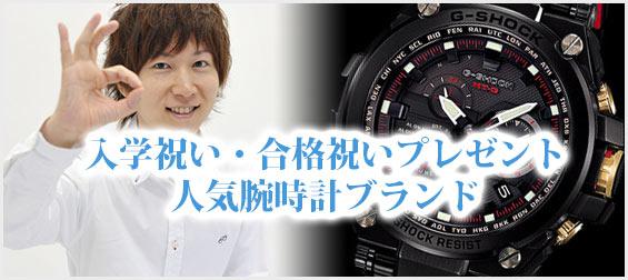 入学祝い・合格祝いプレゼント人気腕時計ブランド