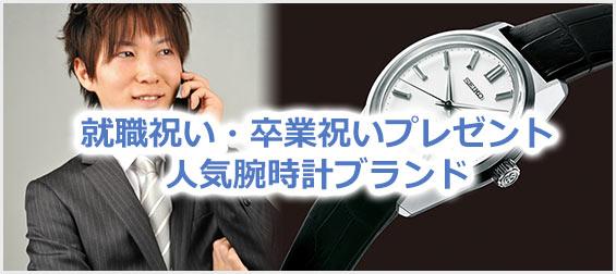 男性-就職祝い・卒業祝いプレゼント腕時計ブランド