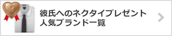 彼氏へのネクタイプレゼント×人気ブランド