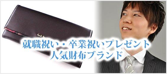 就職祝い・卒業祝いプレゼント人気財布ブランド