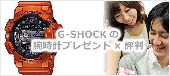 G-SHOCK腕時計プレゼント