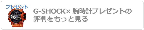G-SHOCK腕時計プレゼント評判