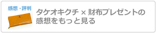 タケオキクチ財布プレゼント評判