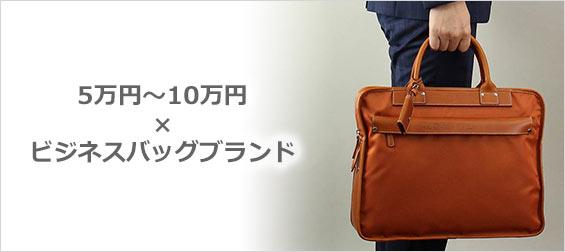 5万円ビジネスバッグ