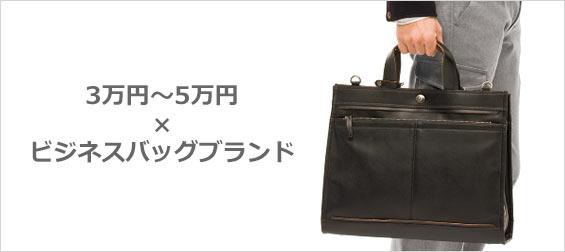 3万円ビジネスバッグ