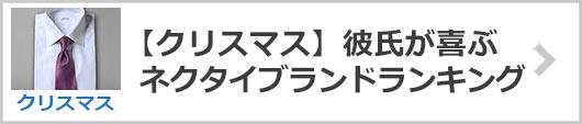 【彼氏】クリスマスネクタイブランド