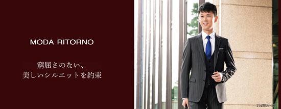 青山スーツMODA-RITORNO