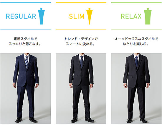 西友スーツ
