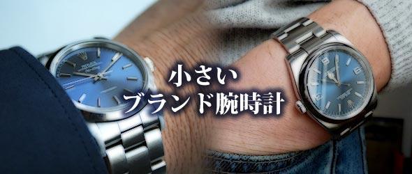 小さい腕時計メンズ