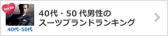 40代スーツブランドランキング
