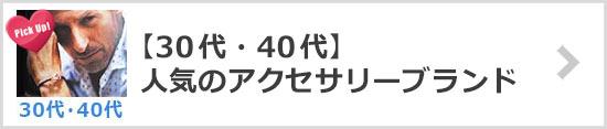 30代・40代アクセサリーブランド