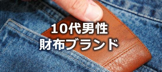 10代財布ブランド