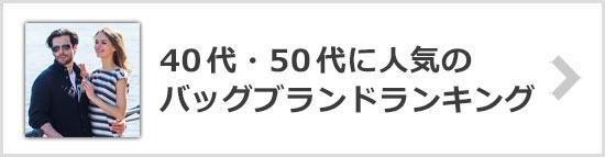 40代バッグブランド