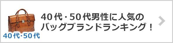 40代・50代バッグブランド