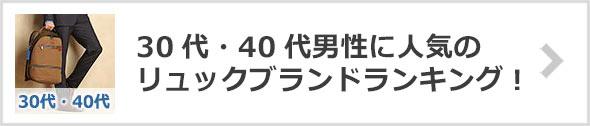 30代・40代リュックブランド