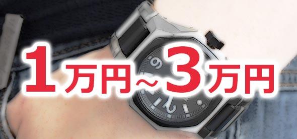 3万円以下時計