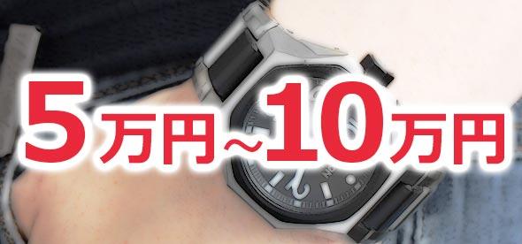 10万円以下時計