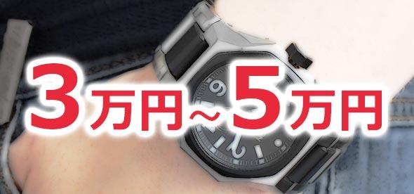 5万円以下時計
